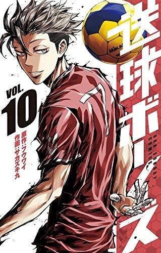 送球ボーイズ コミック 1-10巻セット [コミック]