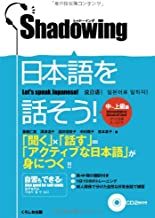 Shadowing Let's Speak Japanese Intermediate to Advanced Edition