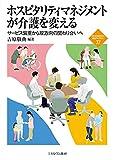 ホスピタリティマネジメントが介護を変える:サービス偏重から双方向の関わり合いへ (新・MINERVA福祉ライブラリー 37)