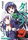聖ジョルジュ女学園暗黒料理研究会 タベルナ 3 (バンブーコミックス WINセレクション)