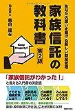家族信託の教科書 第2版