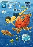 おはなしSDGs 海の豊かさを守ろう ぼくらの青 (おはなしSDGs 14)