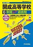 T 5開成高等学校 2021年度用 6年間スーパー過去問 (声教の高校過去問シリーズ)