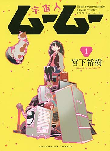 宇宙人ムームー 1 (1巻) (ヤングキングコミックス)