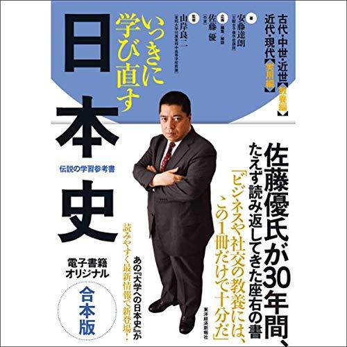 『いっきに学び直す日本史 【合本版】』のカバーアート