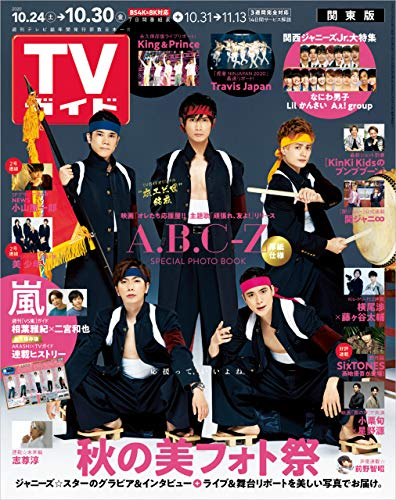 TVガイド 2020年 10/30 号 関東版 [雑誌]