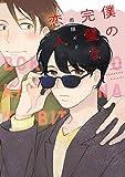 僕の完璧な恋人【電子限定おまけ付き】 (ディアプラス・コミックス)