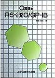 C言語とRS‐232C/GP‐IB