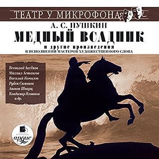 Mednyy vsadnik i drugiye proizvedeniya cover art