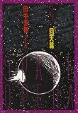 銀河英雄伝説〈9〉回天篇 (徳間文庫)