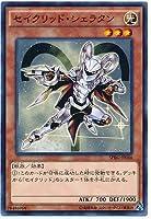 遊戯王/第9期/SPRG-JP046 セイクリッド・シェラタン