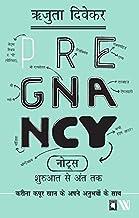 Pregnancy Notes - Hindi (Hindi Edition)