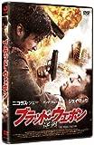 ブラッド・ウェポン [DVD] image