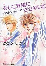 表紙: タクミくんシリーズ そして春風にささやいて (角川ルビー文庫) | おおや 和美