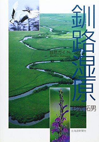 釧路湿原 (自然ガイド)