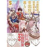 北欧貴族と猛禽妻の雪国狩り暮らし 5 (PASH! コミックス)