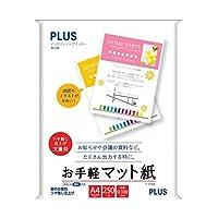 徳用3セット plus インクジェットプリンタ専用紙 手軽マット紙 A4 250枚 3セット