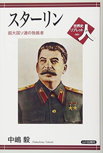 スターリン: 超大国ソ連の独裁者 (世界史リブレット人)