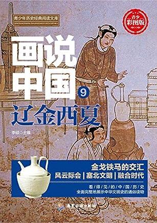 画说中国·辽金西夏(看得见的中国历史)
