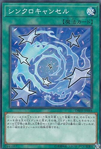 遊戯王 DBHS-JP044 シンクロキャンセル (日本語版 ノーマル) デッキビルドパック ヒドゥン・サモナーズ