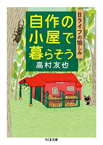 自作の小屋で暮らそう ──Bライフの愉しみ (ちくま文庫)