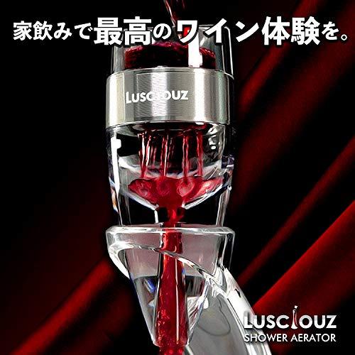 ルーシャズ(Lusciouz)シャワーエアレーター僅か1秒の瞬間デキャンタージュ1000円のワインを7000円のワインへ変える魔法のデキャンタ「プレゼントに最適」ギフトパッケージデザイン(食品衛生法検査済)