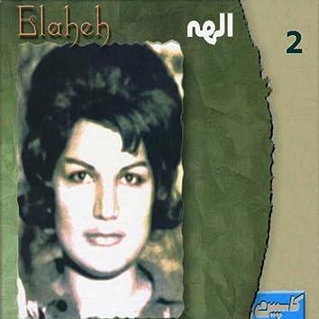Elaheh, Vol. 2 - Persian Music