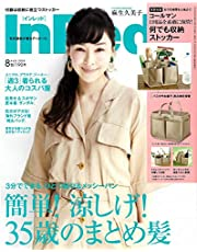 In Red(インレッド) 2020年 8月号