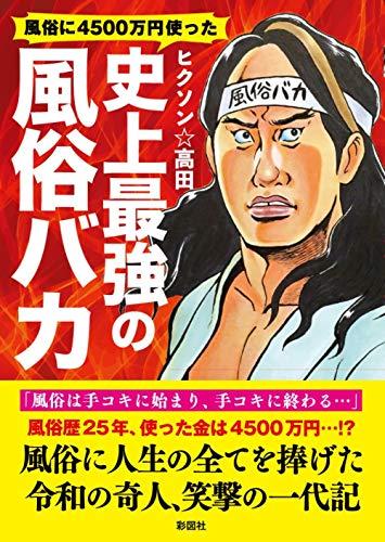 風俗に4500万円使った 史上最強の風俗バカ