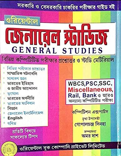 Oriental General Studies in Bengali
