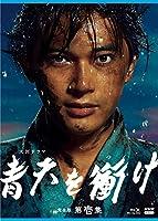 大河ドラマ 青天を衝け 完全版 第壱集 ブルーレイ BOX [Blu-ray]