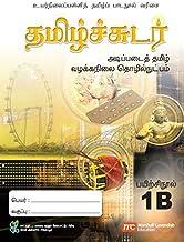 Basic Tamil Language Workbook 1B for Secondary Schools (BTLSS) (Tamil Sudar) (NT)