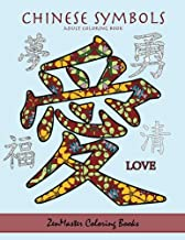 Chinese Symbols Adult Coloring Book: Coloring book for adults full of inspirational Chinese symbols (5 FREE bonus pages) (Around the World Coloring Books) (Volume 2)