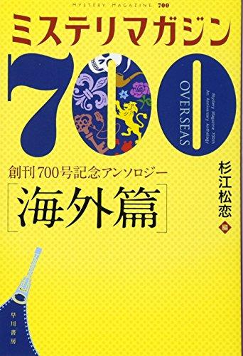 ミステリマガジン700 【海外篇】 (ハヤカワ・ミステリ文庫)