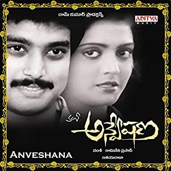 Anveshana (Original Motion Picture Soundtrack)