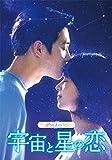 三つ色のファンタジー 宇宙と星の恋 [DVD]