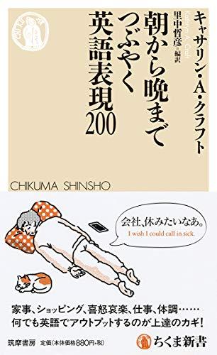 朝から晩までつぶやく英語表現200 (ちくま新書)