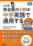 mini版 英会話の9割は中学英語で通用する (アスコムmini bookシリーズ)