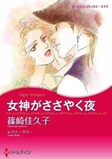 女神がささやく夜 (ハーレクインコミックス)
