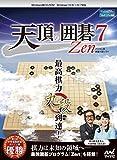 天頂の囲碁7 Zen [WIN]