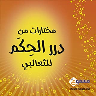 Mukhtarat Men Dorar Al Hekam     Selection from The Pearls of Wisdom Book - in Arabic              By:                                                                                                                                 Abu Mansur Tha'alibi                               Narrated by:                                                                                                                                 Aseel Zenati                      Length: 1 hr and 13 mins     7 ratings     Overall 3.6
