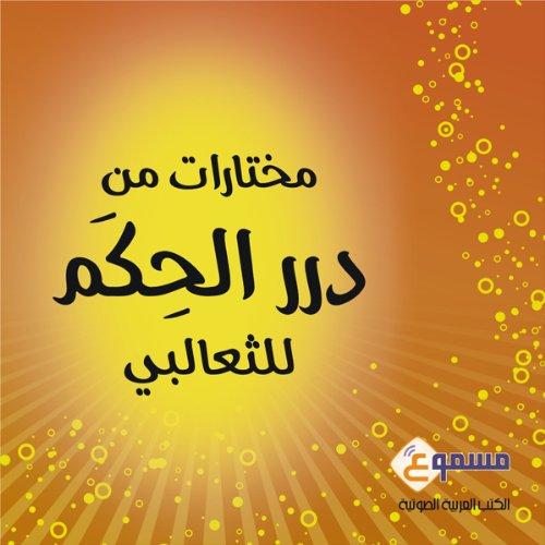 Mukhtarat Men Dorar Al Hekam cover art