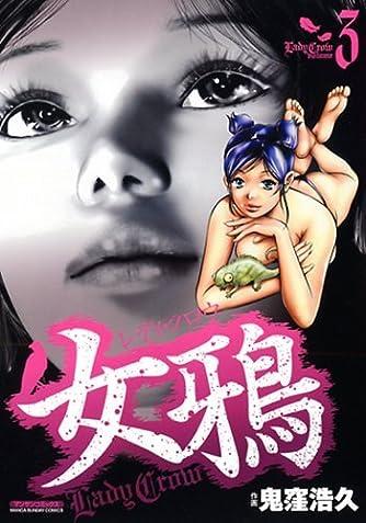 女鴉 レディ・クロウ 3 (マンサンコミックス)