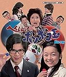 へんしん!ポンポコ玉 Blu-ray【昭和の名作ライブラリー 第...[Blu-ray/ブルーレイ]