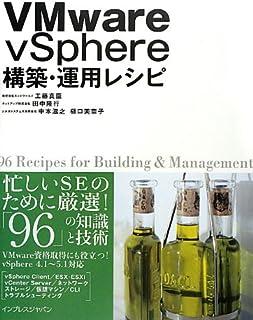 VMware vSphere 構築・運用レシピ