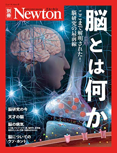 Newton別冊『脳とは何か』
