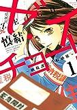 ゼイチョー! ~納税課第三収納係~ 分冊版(1) (BE・LOVEコミックス)