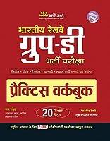 Practice Workbook - Bhartiya Railway Group-D (Gangman/Porter/Trackman/Khalasi/Safai Karmi) Bharti Pariksha