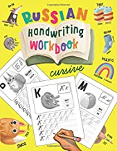 Russian Handwriting Workbook (Cursive): Russian Language Learning for Kids - Letter Tracing Book for Kids with Illustrations