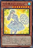 遊戯王 DBSS-JP019 六花精スノードロップ (日本語版 スーパーレア) シークレット・スレイヤーズ